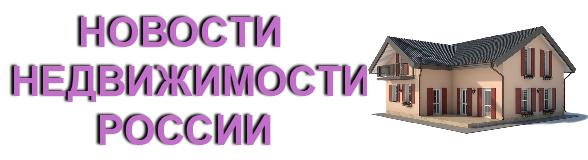 Недвижимость, новости недвижимости России